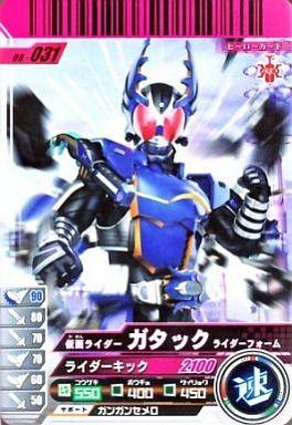 【中古】ガンバライド/N/ヒーローカード/速/06弾 06-031 : 仮面ライダーガタック ライダーフォーム