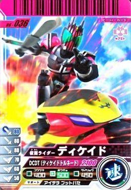【中古】ガンバライド/N/ヒーローカード/速/06弾 06-036 : 仮面ライダーディケイド