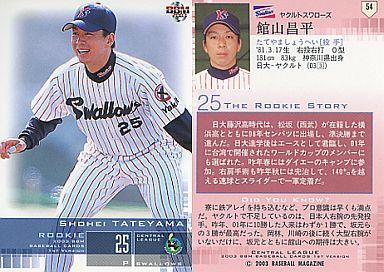 【中古】BBM/レギュラーカード/BBM2003ベースボールカード1st 54 : 館山昌平「東京ヤクルトスワローズ」