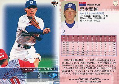 【中古】BBM/レギュラーカード/BBM2003ベースボールカード1st 77 : 荒木雅博「中日ドラゴンズ」