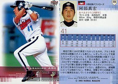 235 : 阿部真宏「大阪近鉄バファ...