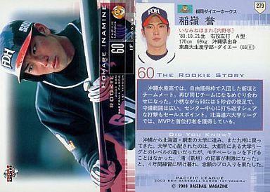【中古】BBM/レギュラーカード/BBM2003ベースボールカード1st 279 : 稲葉誉「福岡ダイエーホークス」