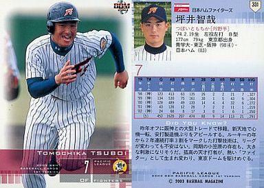 【中古】BBM/レギュラーカード/BBM2003ベースボールカード1st 331 : 坪井智哉「北海道日本ハムファイターズ」