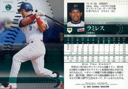 【中古】BBM/レギュラーカード/BBM2003ベースボールカード2nd 490 : ラミレス「東京ヤクルトスワローズ」/ライトパック/キラカード