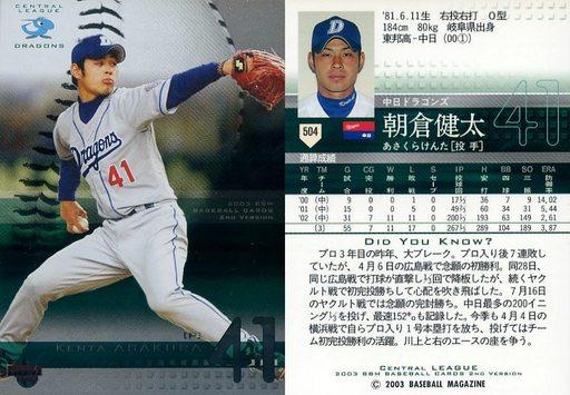 【中古】BBM/レギュラーカード/BBM2003ベースボールカード2nd 504 : 朝倉健太「中日ドラゴンズ」/ライトパック/キラカード