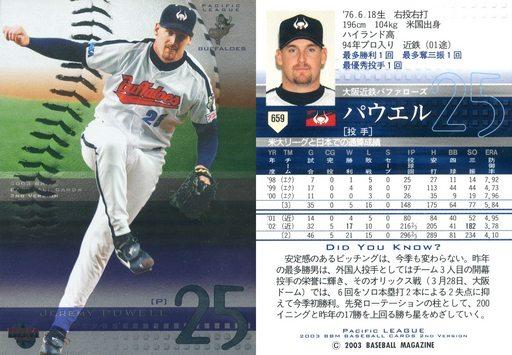 【中古】BBM/レギュラーカード/BBM2003ベースボールカード2nd 659 : パウエル「大阪近鉄バファローズ」/ライトパック/キラカード