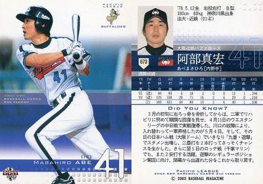 673 : 阿部真宏「大阪近鉄バファ...