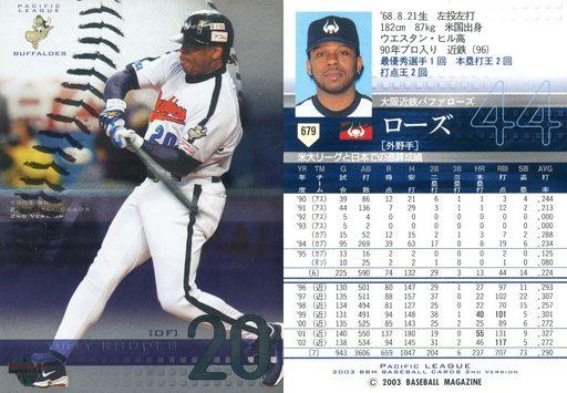 【中古】BBM/レギュラーカード/BBM2003ベースボールカード2nd 679 : ローズ「大阪近鉄バファローズ」/ライトパック/キラカード