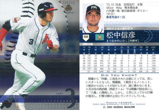 【中古】BBM/レギュラーカード/BBM2003ベースボールカード2nd 698 : 松中信彦「福岡ダイエーホークス」/ライトパック/キラカード
