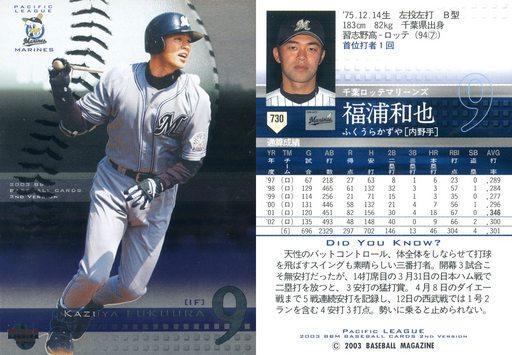 【中古】BBM/レギュラーカード/BBM2003ベースボールカード2nd 730 : 福浦和也「千葉ロッテマリーンズ」/ライトパック/キラカード
