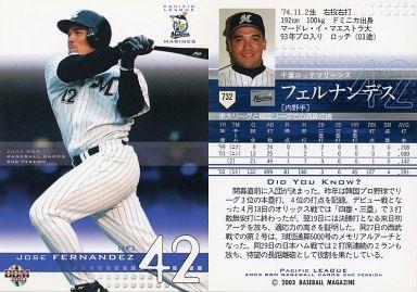 【中古】BBM/レギュラーカード/BBM2003ベースボールカード2nd 732 : フェルナンデス「千葉ロッテマリーンズ」
