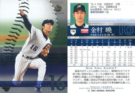 【中古】BBM/レギュラーカード/BBM2003ベースボールカード2nd 746 : 金村暁「北海道日本ハムファイターズ」/ライトパック/キラカード