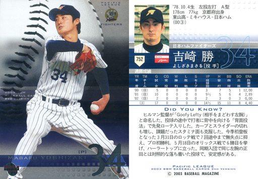 【中古】BBM/レギュラーカード/BBM2003ベースボールカード2nd 752 : 吉崎勝「北海道日本ハムファイターズ」/ライトパック/キラカード