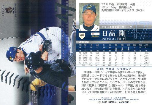 【中古】BBM/レギュラーカード/BBM2003ベースボールカード2nd 789 : 日高剛「オリックスバファローズ」/ライトパック/キラカード