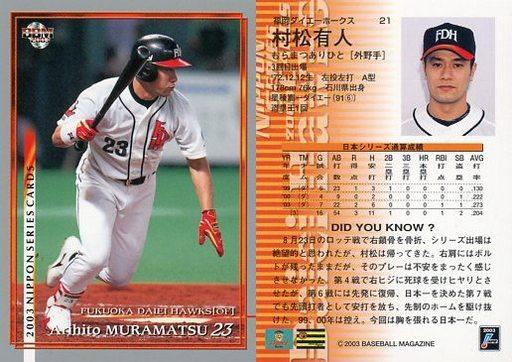 21 [レギュラーカード] : 村松...