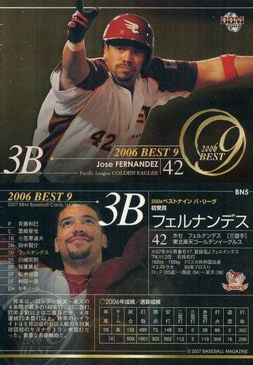 【中古】BBM/06年ベストナイン/BBM2007ベースボールカード1st BN5 [06年ベストナイン] : フェルナンデス