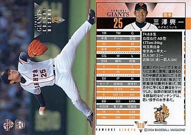 【中古】BBM/レギュラーカード/BBM2004読売ジャイアンツ G10 : 三澤興一「読売ジャイアンツ」