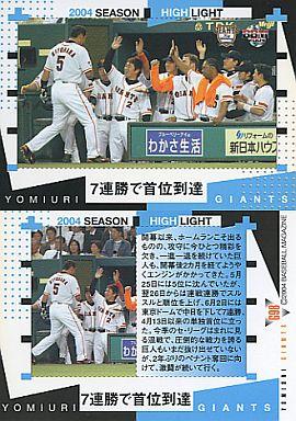 【中古】BBM/レギュラーカード/BBM2004読売ジャイアンツ G98 : 7連勝で首位到達「読売ジャイアンツ」