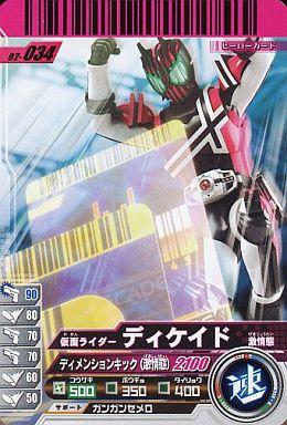 【中古】ガンバライド/N/ヒーローカード/速/02弾 02-034 [N] : 仮面ライダーディケイド激情態