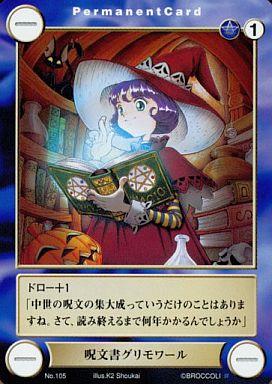 【中古】アクエリアンエイジ/C/Permanent /覚醒の乙女達 105 [C] : 呪文書グリモワール