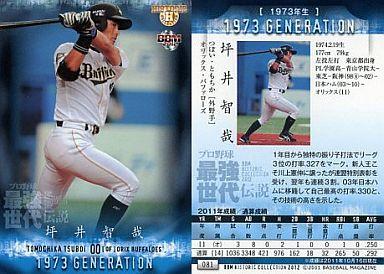【中古】BBM/レギュラー/BBM ヒストリックコレクション 2012 プロ野球最強世代伝説 081 : 坪井 智哉