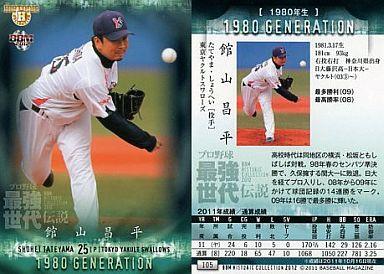 【中古】BBM/レギュラー/BBM ヒストリックコレクション 2012 プロ野球最強世代伝説 105 : 館山 昌平