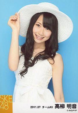 【中古】生写真(AKB48・SKE48)/アイドル/SKE48 高柳明音/上半身・右手を帽子/2011.07/麦わら帽子
