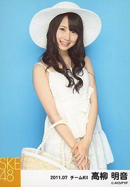 【中古】生写真(AKB48・SKE48)/アイドル/SKE48 高柳明音/膝上・両手あわせ/2011.07/麦わら帽子