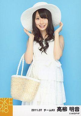 【中古】生写真(AKB48・SKE48)/アイドル/SKE48 高柳明音/膝上・両手あげ/2011.07/麦わら帽子