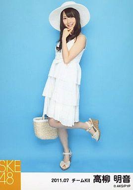 【中古】生写真(AKB48・SKE48)/アイドル/SKE48 高柳明音/全身・左足上げ/2011.07/麦わら帽子