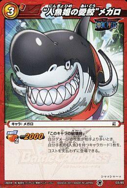 3/85 [C] : 人魚姫の愛鮫メガロ
