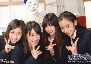 【中古】生写真(AKB48・SKE48)/アイドル/NMB48 與儀ケイラ・岸野里香・福本愛菜・矢倉楓子/CD「純情U-19」(Type-C)ヤマダ電機特典