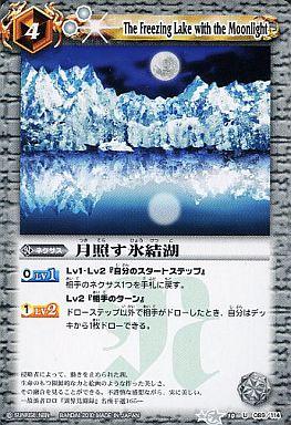【中古】バトルスピリッツ/U/ネクサス/白/星座編 第一弾 八星龍降臨 BS10-089 [U] : 月照す氷結湖