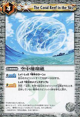 【中古】バトルスピリッツ/C/ネクサス/白/星座編 第一弾 八星龍降臨 BS10-090 [C] : 空中珊瑚礁
