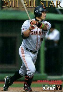 【中古】スポーツ/オールスターカード/2011プロ野球チップス第3弾 AS-15  [オールスターカード] : 阿部慎之助