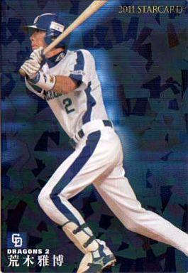 【中古】スポーツ/スターカード/2011プロ野球チップス第3弾 S-37  [スターカード] : 荒木雅博
