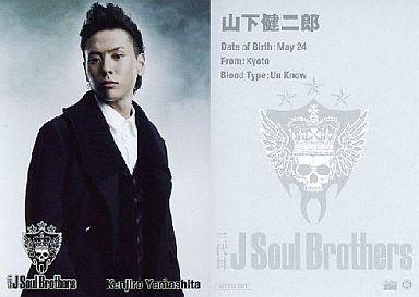 三代目J Soul Brothers/山下健二...