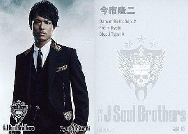 三代目J Soul Brothers/今市隆二...