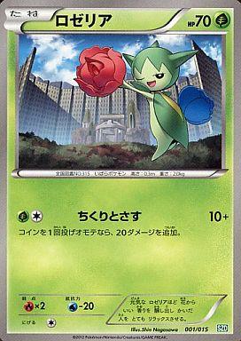 【中古】ポケモンカードゲーム/BW 「サザンドラデッキ30」 001/015 : ロゼリア