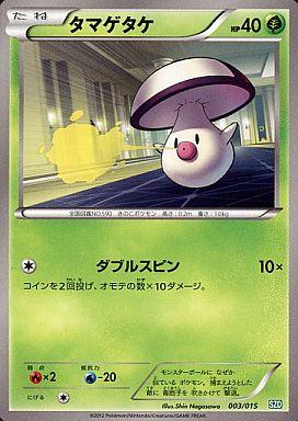 【中古】ポケモンカードゲーム/BW 「サザンドラデッキ30」 003/015 : タマゲタケ