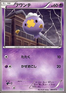 【中古】ポケモンカードゲーム/BW 「サザンドラデッキ30」 004/015 : フワンテ
