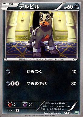 【中古】ポケモンカードゲーム/BW 「サザンドラデッキ30」 005/015 : デルビル
