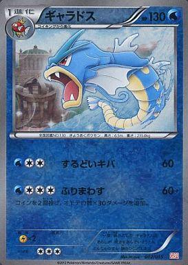 【中古】ポケモンカードゲーム/BW 「ガブリアスデッキ30」 002/015 : ギャラドス