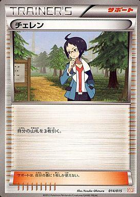 【中古】ポケモンカードゲーム/BW 「ガブリアスデッキ30」 014/015 : チェレン