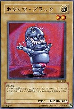 【中古】遊戯王/ノーマル/混沌を制する者(306) 306-002 [N] : おジャマ・ブラック