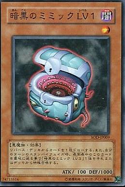【中古】遊戯王/ノーマル/SOUL OF THE DUELIST(SOD) SOD-JP009 [N] : 暗黒のミミックLV1