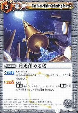 【中古】バトルスピリッツ/U/ネクサス/白/星座編 第三弾 月の咆哮 BS12-067 [U] : 月光集める塔