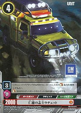 【中古】トランスフォーマー/R/UNIT/TF-00 トランスフォーマー ブースターZERO 09/76 [R] : 仁徳の志士ラチェット
