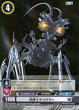 【中古】トランスフォーマー/R/UNIT/TF-00 トランスフォーマー ブースターZERO 12/76 [R] : 凶博士ザ・ドクター
