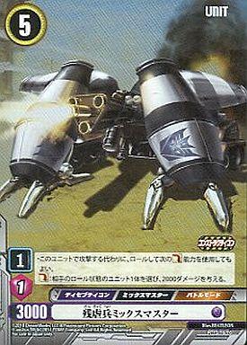 【中古】トランスフォーマー/R/UNIT/TF-00 トランスフォーマー ブースターZERO 13/76 [R] : 残虐兵ミックスマスター